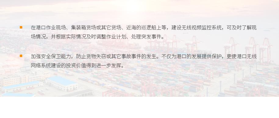 港口码头解决方案_07.jpg