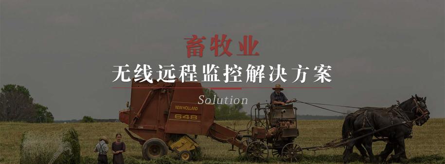 畜牧业无线远程监控解决方案_01.jpg
