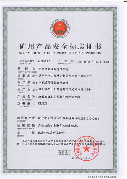 KTJ127安全标志证书.JPG