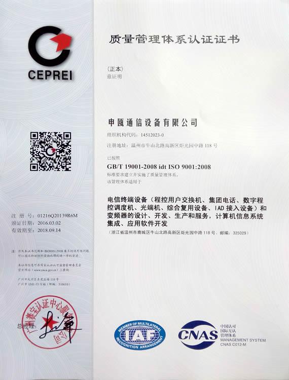 ISO9001:2008质量管理体系认证(2016)正本.jpg