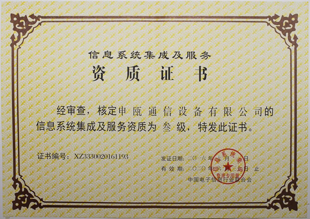 11 信息系统集成及服务资质证书.jpg
